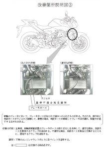 "Kerahkan ""R Shop"", Yamaha siap Perbaiki 20.000 Unit R25 dan MT25 Yang Terkena Recall (4)"
