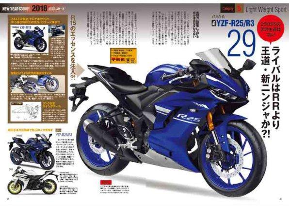 Jum'at Ini Yamaha Akan Launch Produk Baru,. R25 Model 2018